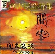 20000114_国吉源次.jpg