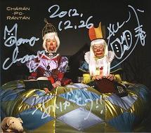 20121226_チャラン・ポ・ランタン.JPG