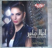 Amal Maher  AARAF MENIEN.JPG