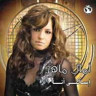 Amal Maher  ES'ALNY ANA.JPG