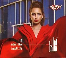 Amal Maher  WELAD EL NAHARDAH.jpg