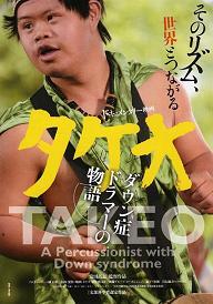 タケオ.JPG