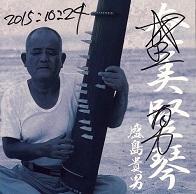 盛島貴男 奄美竪琴.jpg