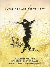 Manolis Lidakis  AFTOS POU ANIGI TO HORO.jpg