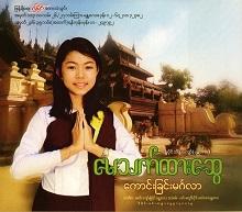 May Thet Htar Swe  KAUNG CHIN MINGALAR.jpg
