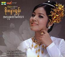 Soe Sandar Htun  A HLU TAW MINGALAR.JPG