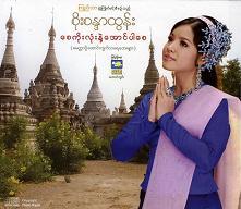 Soe Sandar Htun_Say Koe Lone Nae Aung Par Say.JPG