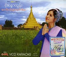 Soe Sandar Htun_Say Koe Lone Nae Aung Par Say_VCD.JPG
