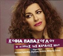 Sofia Papazoglou  O HTYPOS TIS KARDIAS MOU.jpg