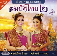 Utairat Kerdsuwan & Janjira Rachkru  SOMBAT THAI VOL.2.jpg