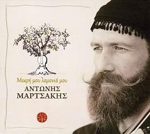 Antonis Martsakis  MIKRI MOU LEMONIA MOU.jpg