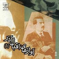 Eghbal Azar EGHBAL AZAR VOCALS VOL.Ⅰ.JPG