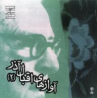 Eghbal Azar EGHBAL AZAR VOCALS VOL.Ⅱ.JPG