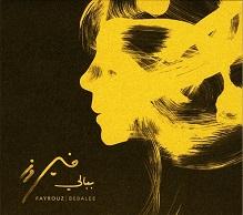 Fayrouz  BEBALEE.jpg