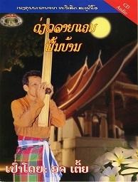 Khauhog Phachag  DIAOKHEEN SUDSANEEN.jpg