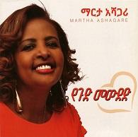 Martha Ashagare YEGUD MEWIDED.jpg