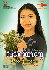 May Thet Htar Swe  TAW PAN KALAY.jpg
