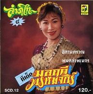 Monruedi Phromchak  LAM PHUNTHAI VOL.4.jpg