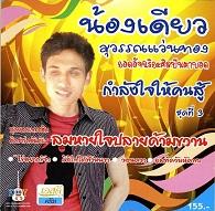 Nongdiaw Suwanwenthong  KAMRANGJAI HAI KHONSU VOL.3.jpg