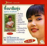 Phumphuang Duanchan  150KT004.jpg