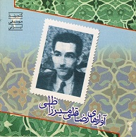Reza Gholi Mirza Zeli  THE VOCALS.jpg