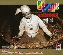 Sein Moot Tar  PLAYS MYANMAR CLASSICAL SONGS VOLUME 1.JPG
