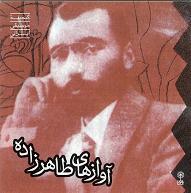 Taherzadeh TAHERZADEH VOCALS.JPG