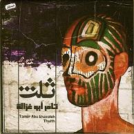 Tamer Abu Ghazaleh  THULTH.jpg