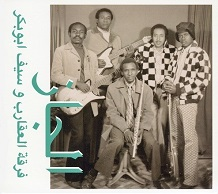 The Scorpions & Saif Abu Bakr.jpg