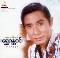 Twante Thein Tan  SHWE GANDAWIN (3).jpg