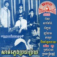 Wat Phnom Orchestra  PO PICH JEAB EY.JPG
