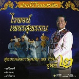 Wiphoj Pechsoopun  UMMATA PORN PIROM VOL.2  CD.jpg