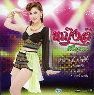 Yinglee Srijoomphol  KA KAW SAO LUM SING.JPG